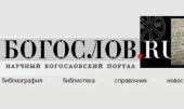 В Сретенской духовной семинарии пройдет презентация обновленного портала Богослов.ru