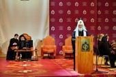 Слово Святейшего Патриарха Кирилла на XIX церемонии вручения премий Международного фонда единства православных народов