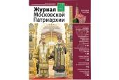 Вышел в свет одиннадцатый номер «Журнала Московской Патриархии» за 2019 год