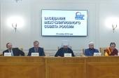Состоялось заседание Межрелигиозного совета России