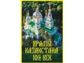 Вышла в свет книга «Храмы Казахстана. XXI век», посвященная 20-летию учреждения Астанайской епархии