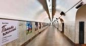 В Московском метрополитене открылась выставка 150 репродукций работ, представленных на экспозиции «Память поколений» в Манеже