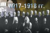 В Москве состоится круглый стол «Собор 1917-1918 гг. и соборность в Русской Церкви»