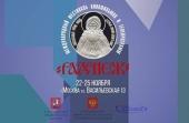XXIV кинофестиваль «Радонеж» состоялся в Москве