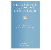 Вышла книга архимандрита Ианнуария (Ивлиева) о Нагорной проповеди