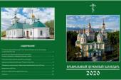 Вышел в свет официальный настольный календарь Православной Церкви Казахстана на 2020 год