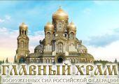 Земля с захоронений советских воинов в Бельгии будет доставлена в главный храм Вооруженных сил России