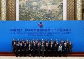Представитель Русской Православной Церкви принял участие в заседании Российско-китайского комитета дружбы, мира и развития в Пекине
