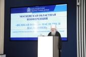 В Московской областной Думе состоялась конференция «Великая Победа: наследие и наследники»