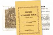 В Казанской епархии переиздана книга XIX века о Раифском монастыре