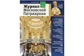 Вышел в свет двенадцатый номер «Журнала Московской Патриархии» за 2019 год