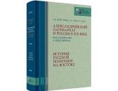 Вышла в свет новая книга «Александрийский патриархат и Россия в XIX веке: Исследования и документы»