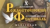 12 января откроется X Московский Рождественский фестиваль духовной музыки