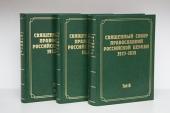 Началась работа по созданию сводного именного указателя документов Поместного Собора Православной Российской Церкви 1917-1918 гг.