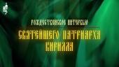 Рождественское интервью Святейшего Патриарха Кирилла телеканалу «Россия»