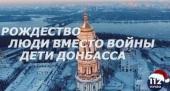 На украинском телеканале проходит телемарафон «Рождество. Люди вместо войны. Дети Донбасса»