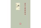 В Гонконге издан текст службы Рождества Христова на китайском языке