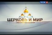 Митрополит Волоколамский Иларион: Наша Церковь вошла в 2020 год еще более консолидированной, чем прежде