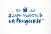 18 тысяч подарков собрали москвичи для подопечных службы «Милосердие»