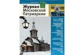 Вышел в свет первый номер «Журнала Московской Патриархии» за 2020 год