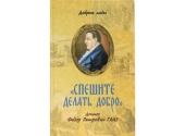 У Москві пройде презентація книги «Поспішайте робити добро. Доктор Федір Петрович Гааз »