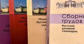Запущен сайт научно-периодического издания «Сборник трудов Якутской духовной семинарии»