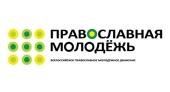 В Москве пройдет конференция «Перспективы и возможности развития Всецерковного православного молодежного движения»
