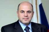 Приветствие председателя Правительства РФ М.В. Мишустина участникам XXVIII Международных Рождественских образовательных чтений