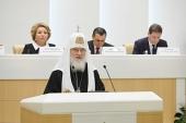 Доклад Святейшего Патриарха Кирилла на VIII Рождественских Парламентских встречах в Совете Федерации