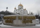Очередной пленум Межсоборного присутствия состоится в Москве