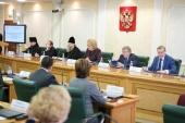 В Совете Федерации прошел круглый стол, посвященный духовно-нравственному воспитанию молодежи