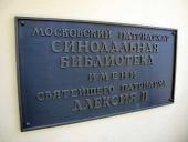 В Москве прошел круглый стол «Единое информационное пространство библиотек высших духовных учебных заведений»