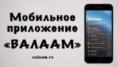 Валаамский монастырь запустил мобильное приложение