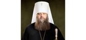 Патриаршее поздравление митрополиту Ростовскому Меркурию с 20-летием архиерейской хиротонии