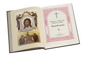 Издательство Московской Патриархии выпустило новый тираж издания чинопоследования служб Страстной седмицы в шести книгах