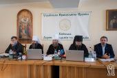 В Киеве состоялась международная конференция и проходит выставка «Церковь мучеников: гонения на веру и Церковь в ХХ веке»