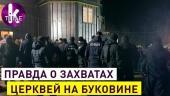 Создан фильм о буковинских общинах Украинской Православной Церкви, которые «перестали существовать»