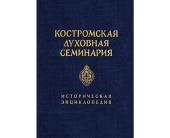 Интервью с авторским коллективом книги «Костромская духовная семинария. Историческая энциклопедия»