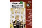 Вышел в свет второй номер «Журнала Московской Патриархии» за 2020 год