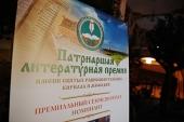 В Издательском Совете прошло заседание Оргкомитета Патриаршей литературной премии