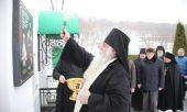 В Вознесенском Печерском монастыре Нижнего Новгорода освящена памятная доска в честь настоятелей обители