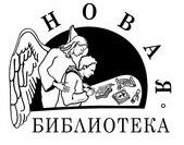 Определены финалисты конкурса печатных изданий «Новая библиотека»