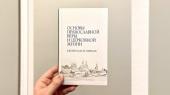 Синодальный отдел религиозного образования и катехизации выпустил книгу «Основы православной веры и церковной жизни в вопросах и ответах»