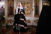 Проповедь Святейшего Патриарха Кирилла после великого повечерия в среду первой седмицы Великого поста в Даниловом ставропигиальном монастыре