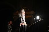 Проповедь Святейшего Патриарха Кирилла после великого повечерия во вторник первой седмицы Великого поста в Богоявленском кафедральном соборе в Москве