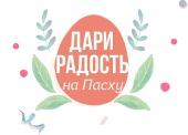 Православная служба «Милосердие» проводит ежегодную акцию «Дари радость на Пасху»