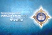 Утверждены тема и сроки проведения XXIX Международных Рождественских образовательных чтений
