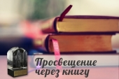 Издательский Совет открывает XV призовой сезон конкурса изданий «Просвещение через книгу»
