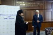 Епископ Клинский Стефан принял участие в заседании Общественного совета при МВД России