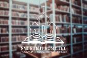 Об организации учебного процесса в подведомственных Учебному комитету образовательных организациях в связи с угрозой распространения коронавирусной инфекции на территории Российской Федерации